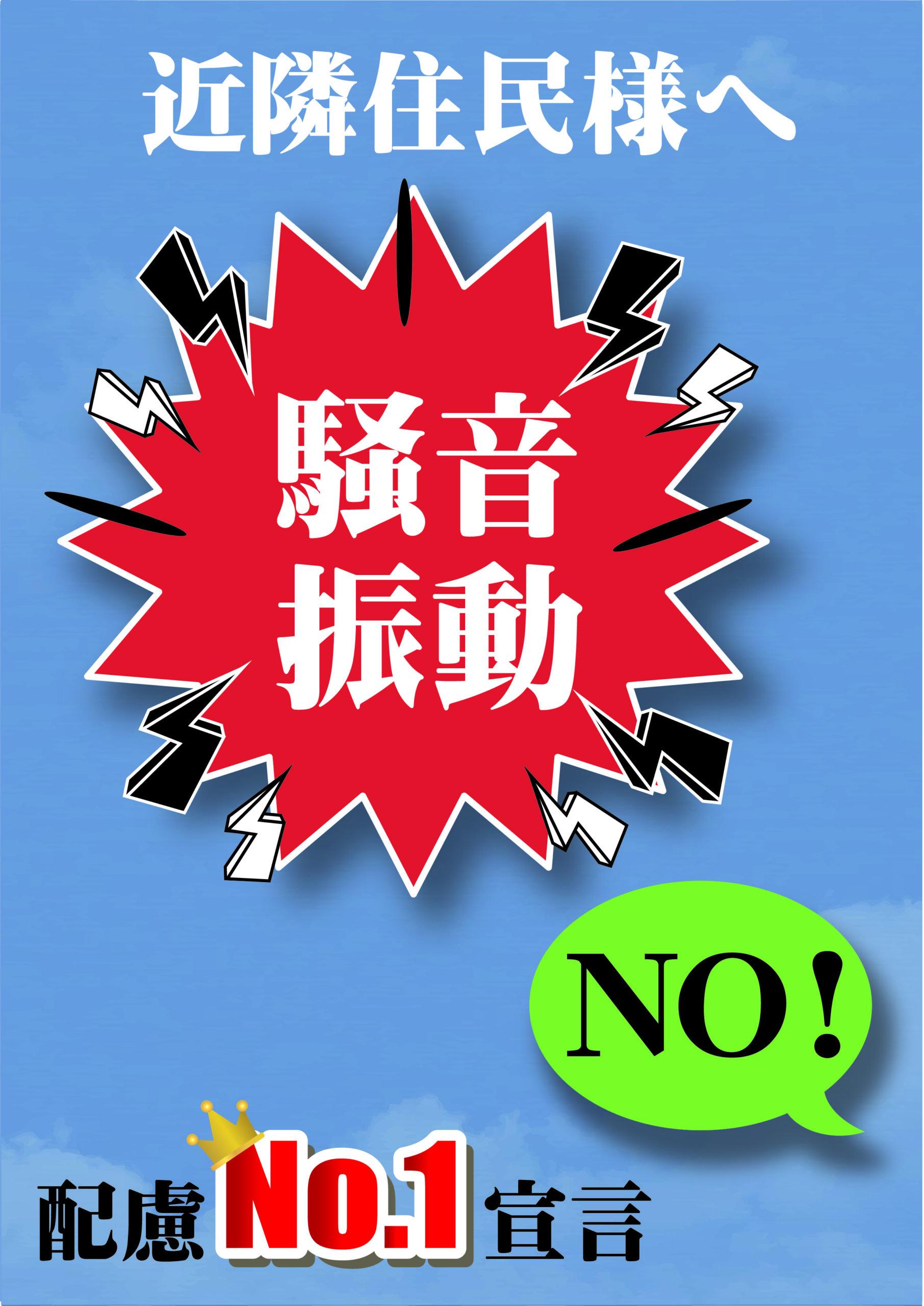 近隣住民様への配慮No.1宣言