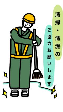 清掃・清潔