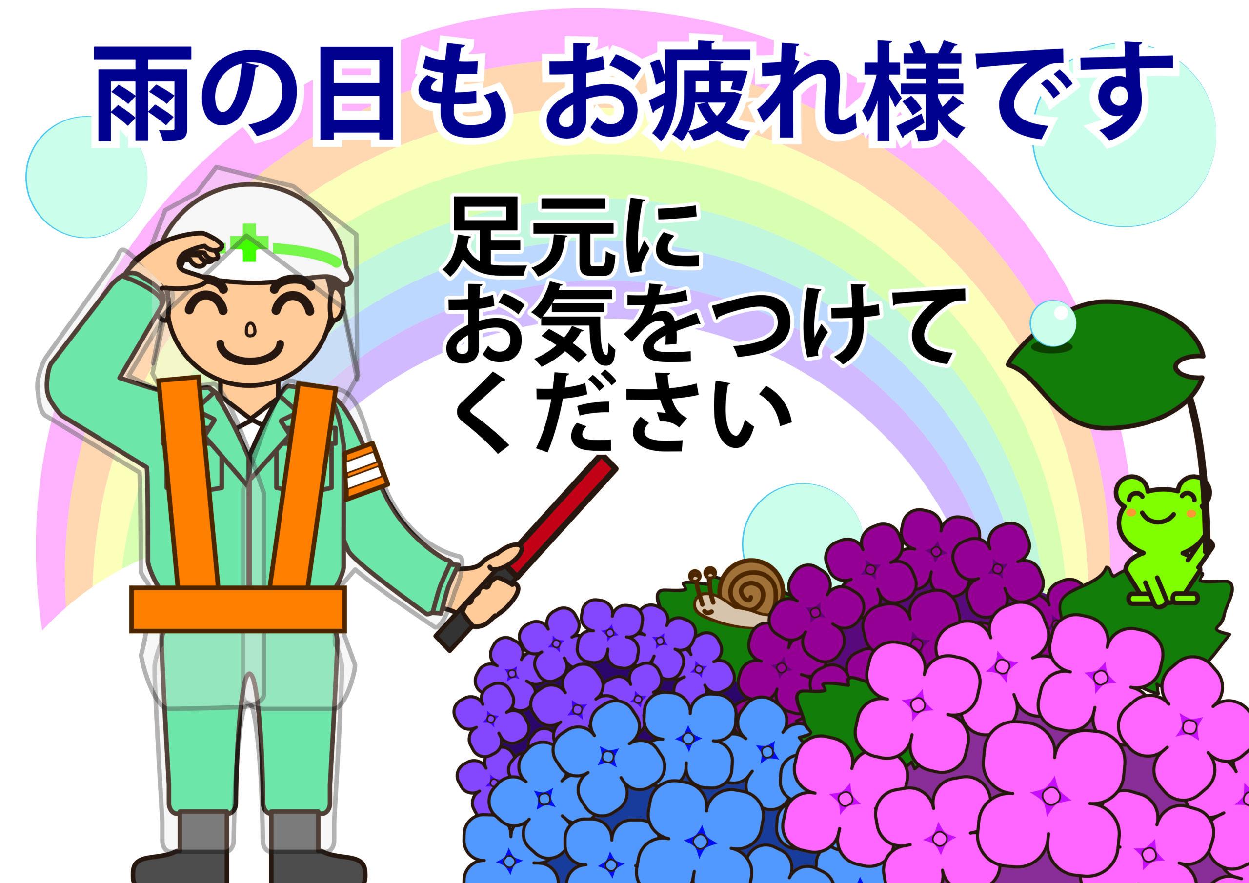 季節イベントポスター 梅雨