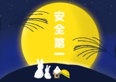 季節イベントポスター お月見