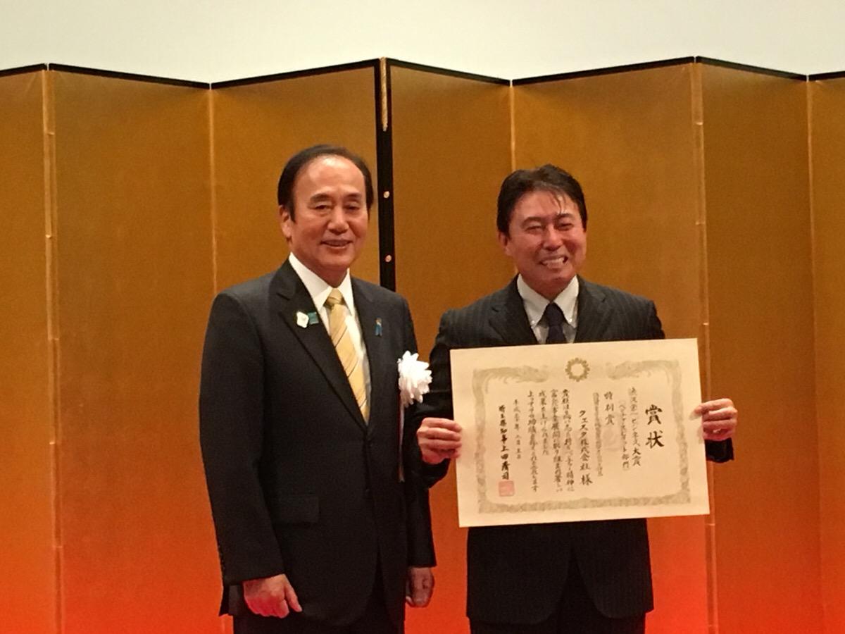 渋沢栄一ビジネス大賞 特別賞を受賞いただいた。