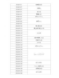 ニッポンなう2018年6月のスケジュール