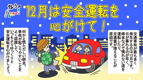 コミュニケーションアップ「ニッポンなう」