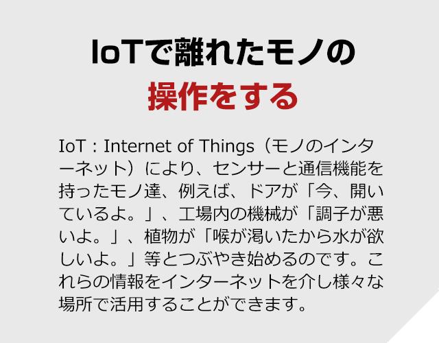 IoTで離れたモノを操作する・状態を知る