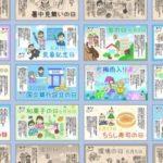 【6月号】日本の四季を楽しむ「ニッポンなう」