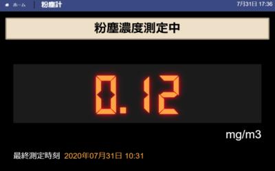 【建設現場・トンネル工事】デジタル粉塵計をモニター表示