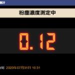 【新機能リリース】デジタル粉じん計の計測値をサイネージで表示