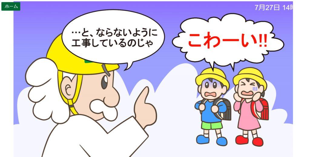 機能紹介- 工事のイメージアップ用マンガ