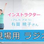 建設現場用の「ラジオ体操」動画を撮影しました