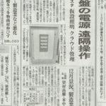 IoTで分電盤のリモート管理「JITANスイッチ」が日刊工業新聞に掲載されました