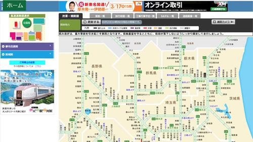 工事現場の交通情報を表示