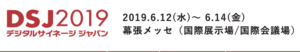 『Digital Signage Japan 2019』 出展のお知らせ
