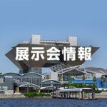 第4回スマート工場 EXPO出展のお知らせ