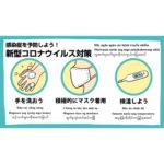 新型コロナウイルス感染防止ポスター無料公開中