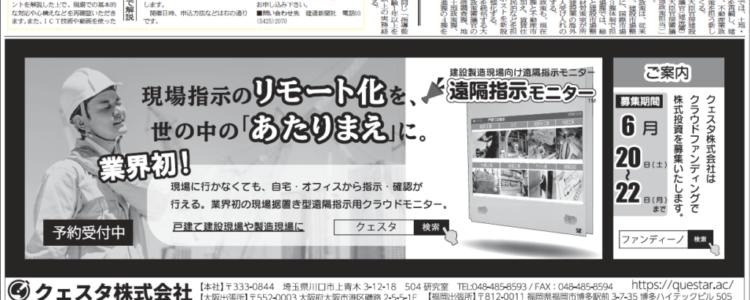 今日の新聞広告