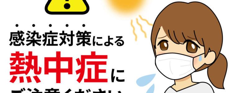 マスク熱中症に注意