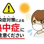 建設現場のマスク熱中症にご注意下さい