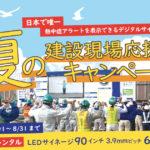夏の建設現場の応援キャンペーン
