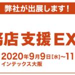 第2回[関西]工務店支援 EXPOへ出展のお知らせ