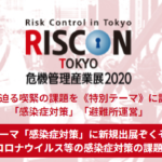 [東京ビッグサイト 青海]危機管理産業展(RISCON TOKYO)2020へ出展のお知らせ