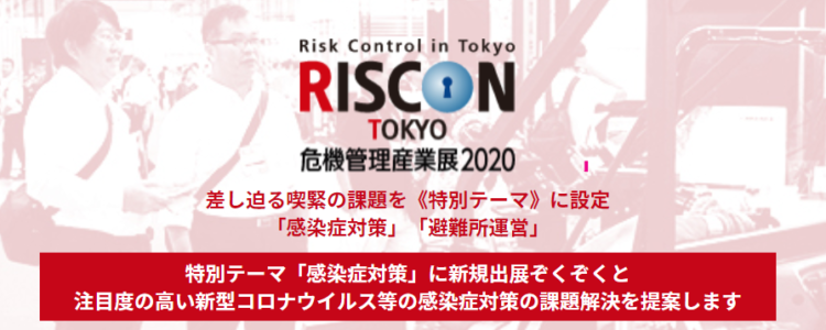 危機管理産業展(RISCON TOKYO)2020