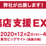 [東京ビッグサイト 南1〜4ホール]第2回 工務店支援 EXPO 出展のお知らせ