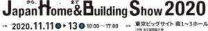 Japan Home & Building Show