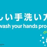 動画で見るコロナ対策 「建設現場の正しい手洗い方法」無料配布開始!