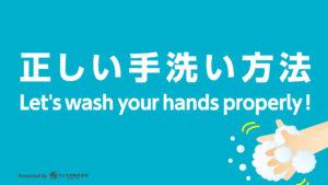 正しい手洗い方法