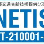 JITAN SWICHが国土交通省の新技術情報提供システム 「NETIS」に登録されました。