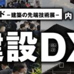 "<span class=""title"">【出展のお知らせ】第1回[関西]建設DX展</span>"