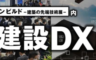 建設DX展